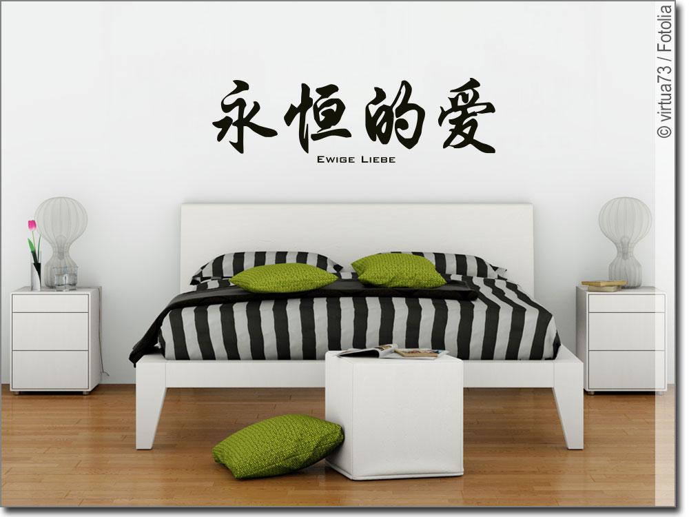 wandtattoo chinesisches zeichen ewige liebe aufkleber. Black Bedroom Furniture Sets. Home Design Ideas