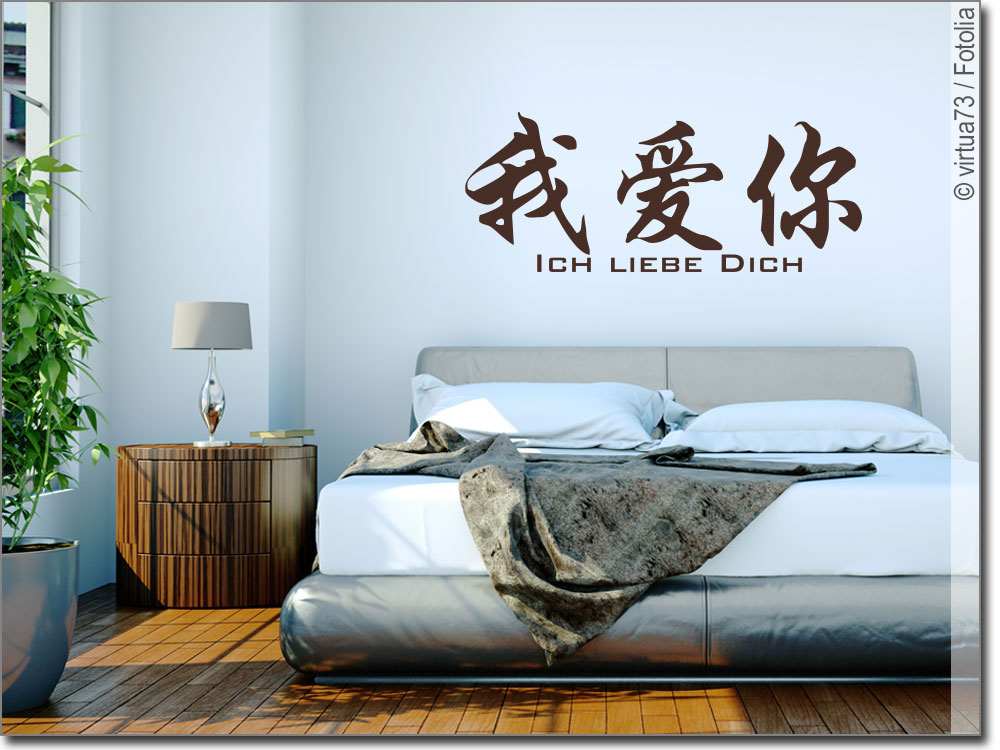 wandtattoo chinesisches zeichen ich liebe dich. Black Bedroom Furniture Sets. Home Design Ideas